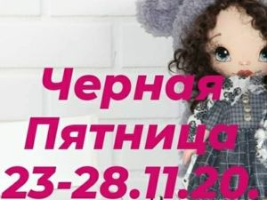 Черно-пятничная неделя у Машуши!. Ярмарка Мастеров - ручная работа, handmade.