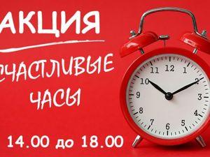 Супер Акция! Счастливые часы с 14.00 до 18.00!. Ярмарка Мастеров - ручная работа, handmade.