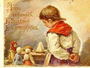 С Праздником Воскресения Христова!. Ярмарка Мастеров - ручная работа, handmade.