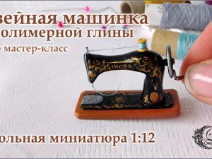 Видео мастер-класс: как сделать швейную машинку в миниатюре. Ярмарка Мастеров - ручная работа, handmade.