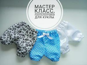 Шьем панталончики для куклы. Ярмарка Мастеров - ручная работа, handmade.