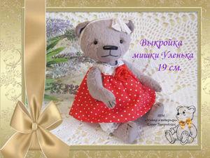 Мой подарок на 8 Марта — выкройка мишки Уленька 19 см.!!!. Ярмарка Мастеров - ручная работа, handmade.