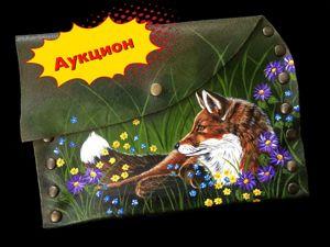 ЗАВЕРШЕН.Аукцион на Холдер из Кожи с росписью «Fox in Forest». Ярмарка Мастеров - ручная работа, handmade.