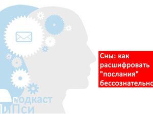 Сны: как расшифровать  «Послания»  бессознательного (с примером)?. Ярмарка Мастеров - ручная работа, handmade.