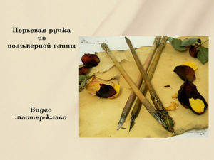 Делаем перьевую ручку из полимерной глины: видеоурок. Ярмарка Мастеров - ручная работа, handmade.