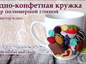 Видео мастер-класс: декорируем кружку конфетами и ягодами из полимерной глины. Ярмарка Мастеров - ручная работа, handmade.