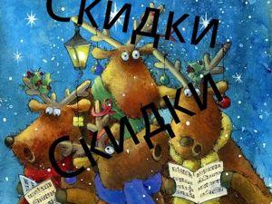 Рождественские Скидки!. Ярмарка Мастеров - ручная работа, handmade.