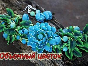 Лепим объемный цветок из полимерной глины. Ярмарка Мастеров - ручная работа, handmade.