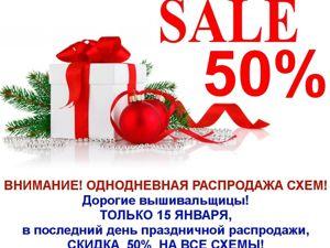 Однодневная распродажа распродажа схем -50%!. Ярмарка Мастеров - ручная работа, handmade.