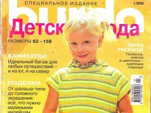 Парад моделей Burda SPECIAL  «Детская мода» , № 1/2002. Ярмарка Мастеров - ручная работа, handmade.