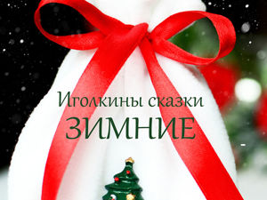 Предзаказ книги «Зимние сказки»!!!. Ярмарка Мастеров - ручная работа, handmade.