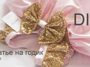 Шьем праздничное платье с крылышками своими руками. Часть 3. Ярмарка Мастеров - ручная работа, handmade.