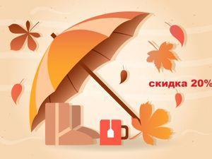 Скидка 20% на  готовые зонты!!!. Ярмарка Мастеров - ручная работа, handmade.