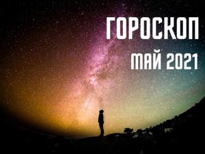 Звёзды говорят: гороскоп Ярмарки Мастеров — Livemaster на май. Ярмарка Мастеров - ручная работа, handmade.