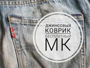 Бесплатный пошив джинсового коврика. Ярмарка Мастеров - ручная работа, handmade.