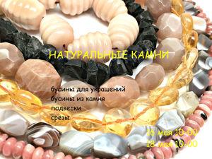 ЗАВЕРШЕН!«Натуральные камни» , марафон бусин для украшений по 18 мая 10-00. Ярмарка Мастеров - ручная работа, handmade.