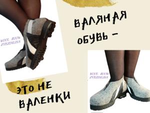 Валяная обувь — это не валенки. Ярмарка Мастеров - ручная работа, handmade.