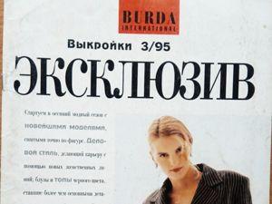 Burda Эксклюзив №3/95. Фото моделей. Ярмарка Мастеров - ручная работа, handmade.