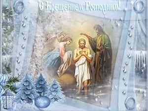 Со светлым праздником Крещения Господня!!!. Ярмарка Мастеров - ручная работа, handmade.