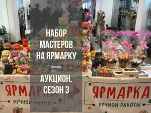 Набор Мастеров на Ярмарку — Аукцион.Сезон 3. Ярмарка Мастеров - ручная работа, handmade.