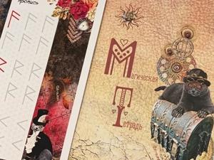 Странички из Магической Тетради летнего обучающего курса. Ярмарка Мастеров - ручная работа, handmade.