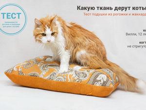 Какую ткань дерут коты?. Ярмарка Мастеров - ручная работа, handmade.
