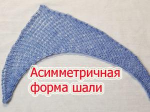 Как вязать асимметричную форму шали начинающим вязальщицам. Ярмарка Мастеров - ручная работа, handmade.