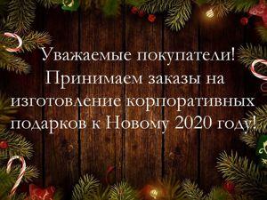 Открыта запись на корпоративные подарки к Новому 2020 году!. Ярмарка Мастеров - ручная работа, handmade.