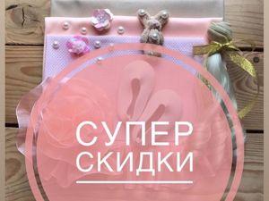 Скидка на Наборы для Шитья Кукол. Ярмарка Мастеров - ручная работа, handmade.