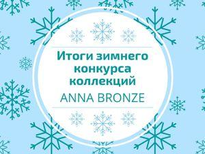 Итоги Зимнего конкурса коллекций Anna Bronze. Ярмарка Мастеров - ручная работа, handmade.