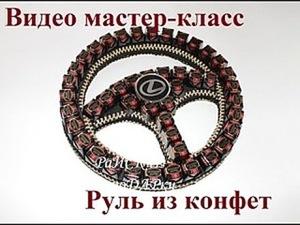 """Видео мастер-класс: """"Руль из конфет"""". Ярмарка Мастеров - ручная работа, handmade."""