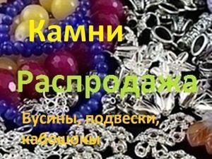 Распродажа-марафон камней и фурнитуры с 08.07.19. Ярмарка Мастеров - ручная работа, handmade.