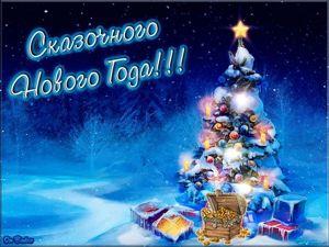 Дорогие мои друзья, С наступающим Новым Годом!. Ярмарка Мастеров - ручная работа, handmade.