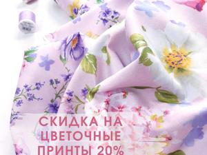 Скидка 20% на летние ткани!. Ярмарка Мастеров - ручная работа, handmade.