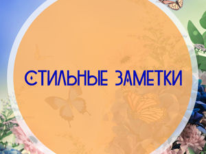 Как носить украшения ручной работы ? Подборка луков от душевного стилиста Василисы. Ярмарка Мастеров - ручная работа, handmade.