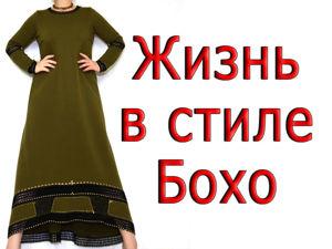 Новое платье Бохо. Ярмарка Мастеров - ручная работа, handmade.