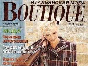 Boutique, Февраль 1998 г. Фото моделей. Ярмарка Мастеров - ручная работа, handmade.