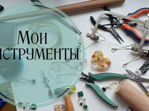 ВСЕ мои инструменты для создания украшений!). Ярмарка Мастеров - ручная работа, handmade.