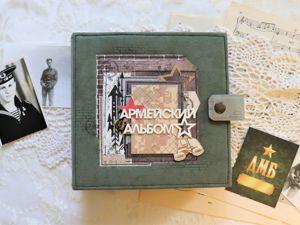 Обзор Армейского альбома. Ярмарка Мастеров - ручная работа, handmade.