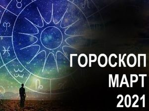 Звёзды говорят: гороскоп Ярмарки Мастеров – Livemaster на март. Ярмарка Мастеров - ручная работа, handmade.