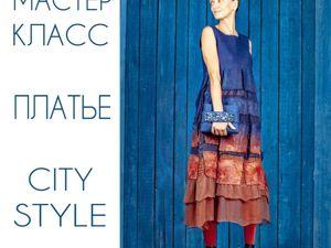 Мастер-класс Платье City Style. Ярмарка Мастеров - ручная работа, handmade.