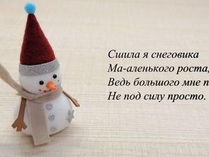 Мастерим текстильного снеговичка Снежка. Ярмарка Мастеров - ручная работа, handmade.