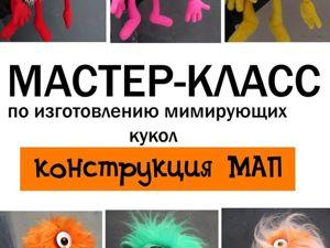 Мастер-класс по изготовлению куклы маппет. Ярмарка Мастеров - ручная работа, handmade.