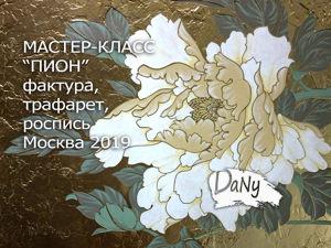 Мастер класс  «Пион»   Москва 2019. Ярмарка Мастеров - ручная работа, handmade.