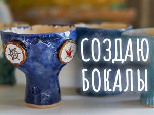 Лепим бокалы из глины. Ярмарка Мастеров - ручная работа, handmade.