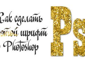 Делаем золотую надпись в Photoshop. Ярмарка Мастеров - ручная работа, handmade.