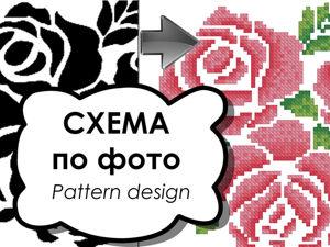 Схема вышивки крестом по фото. Розы. Процесс создания. Ярмарка Мастеров - ручная работа, handmade.