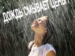 Дождь — не повод для грусти :) Скидки от нашей мастерской — порадуют Вас в любую погоду!. Ярмарка Мастеров - ручная работа, handmade.