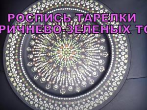 Видео мастер-класс «Точечная роспись тарелки в технике dot painting». Ярмарка Мастеров - ручная работа, handmade.