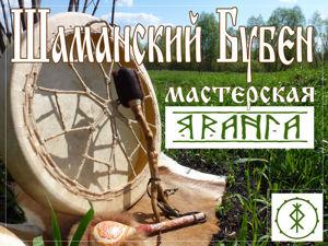 Видео-презентация  «Шаманский Бубен»  для мастера ЯМ — Гузель Юсуповой. Ярмарка Мастеров - ручная работа, handmade.